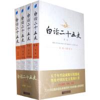 白话二十五史精选(全四册)