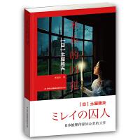 米乐的囚犯 9787553464749 吉林出版集团有限责任公司