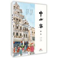 中山客・绘本(中山客珍藏版)