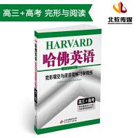 (2019)哈佛英语 完形填空与阅读理解巧学精练 高三+高考