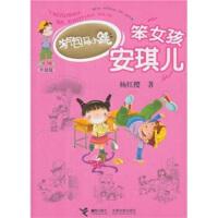 【旧书二手书8新正版】 淘气包马小跳系列:笨女孩安琪儿(升级版)  杨红樱