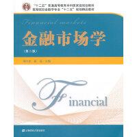 【二手旧书8成新】金融市场学(第二版 刘红忠,蒋冠 9787564221102