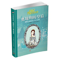 【新��店正版】日�背后的�v史 �W地利的皇后:茜茜公主的日�(1853-1855年) [法] 卡特琳娜・德・拉�_ 978