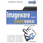 ImageWare逆向造型基础教程(第2版)(CAD/CAM技能型人才培养规划教材)