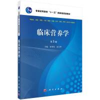 临床营养学(第3版)
