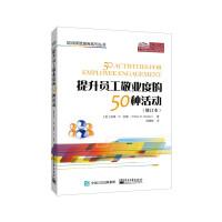提升员工敬业度的50种活动(修订本)