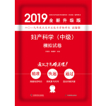 2019原军医版 卫生资格证考试试题 中科小红砖 妇产科学(中级)模拟试卷