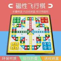 飞行棋磁性益智儿童便携大号折叠五子棋围棋象棋斗兽棋跳棋军棋