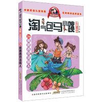淘气包马小跳26 和鹦鹉对话的人漫画升级版 杨红樱校园小说 7-12岁儿童文学书籍 小学生二三四五六年级课外阅读故事书