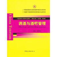 【二手书9成新】 调酒与酒吧管理 匡家庆 中国旅游出版社 9787503245305