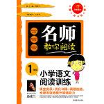 【狂降】开心语文名师教你阅读・小学语文阅读训练1年级(课堂实录+优化训练+真题检验)