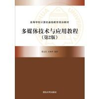 多媒体技术与应用教程(第2版)