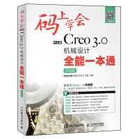 码上学会――中文版Creo 3.0机械设计全能一本通(双色版)