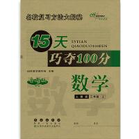 15天巧夺100分数学三年级 上册19秋(人教版)全新版