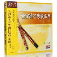 正版全国笛子考级曲目辅导示范1-3级3VCD横笛视频教学光盘碟片