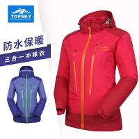 Topsky/远行客 新款三合一冲锋衣女抓绒内胆登山保暖外套