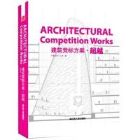 建筑竞标方案?超越 凤凰空间・上海 9787214080967