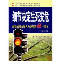 【二手书8成新】细节决定生死安危―预防道路交通人为事故的66个警示 李学田 9787565327520