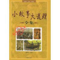 【二手旧书8成新】小故事大道理全集 雅瑟 9787801519665