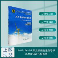 6-07-04-16 职业技能鉴定指导书 风力发电运行检修员
