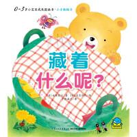 0-3岁小宝贝成长图画书・小手翻翻书:藏着什么呢?