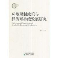 环境规制政策与经济可持续发展研究