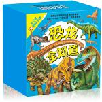 恐龙全知道 (礼盒装共13册)