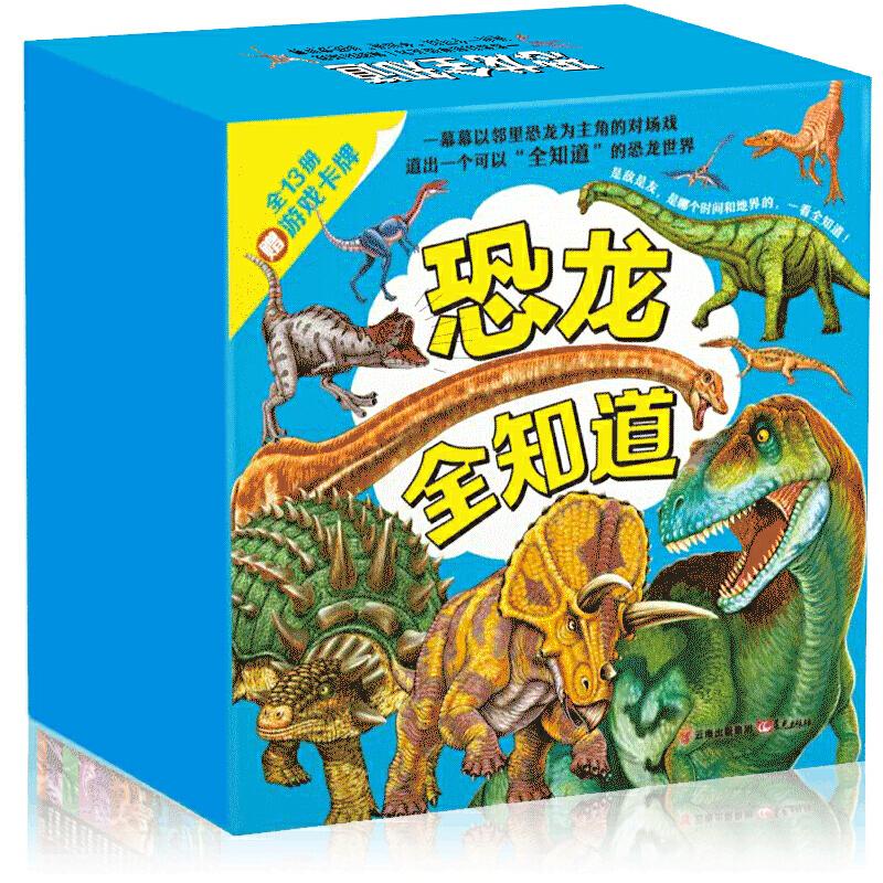 恐龙全知道 (礼盒装共13册) 专业恐龙团队历时3年的巨制之作,中国地质所恐龙研究专家亲审力荐,高度求真还原了150余类恐龙亿万年前鲜活的生活画卷。超补恐龙迷短板的恐龙知识短故事集,以恐龙时间、分布地点为场景线索,扫尽恐龙认知盲区。