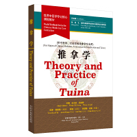 Theory and Practice of Tuina,World Textbook Series for Chin