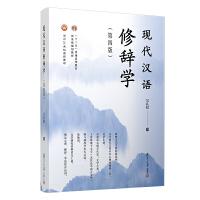 现代汉语修辞学(第四版)