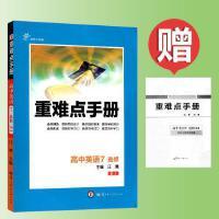 重难点手册高中英语修7/修七人教版RJ创新升级版附教材习题参考答案高一高二高三适用总复习