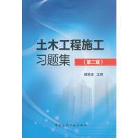 【二手旧书8成新】土木工程施工习题集(第二版 穆静波 9787112165148