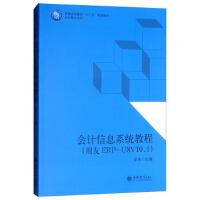 会计信息系统教程:用友ERP-U8V10.1 徐玮 9787542958730