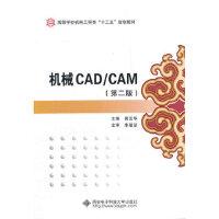 【二手书9成新】 机械CAD/CAM(第二版) 葛友华 西安电子科技大学出版社 9787560627571