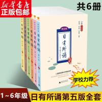 日有所诵(小学1-6年级第5版 共6册)/亲近母语