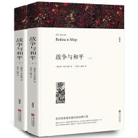 【完整中文版】 战争与和平(上下)2册 列夫·托尔斯泰 全译本无删节完整版原版原著正版 世界名著小说书籍