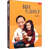 【二手书9成新】 接住生命的手 陈福民 东方出版社 9787506077552