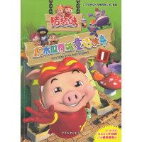 猪猪侠・积木世界的童话故事1