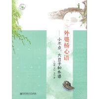 外婆桥心语――小不点、大豆子和外婆(三代人成长档案丛书)
