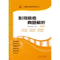 【二手旧书8成新】《影视高考真题解析》(2015年7月版 张福起 ,赵海卫 9787209048958