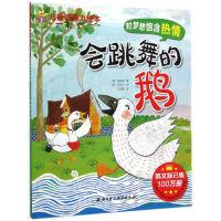 儿童领导力绘本:会跳舞的鹅 [韩] 柳振浩,[韩] 河翌正 绘,王迎娣 9787530474662