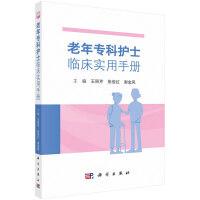老年专科护士临床实用手册