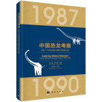 中国恐龙考察--1987-1990中国-加拿大恐龙计划