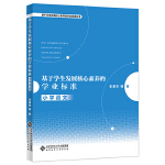 基于学生发展核心素养的学业标准:小学语文