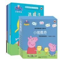 小猪佩奇趣味贴纸游戏书+小猪佩奇(共18册)