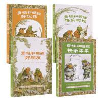 2年级《青蛙和蟾蜍》|祖庆说百班千人2021暑假小学阅读正版现货正版信谊绘图画书青蛙和蟾蜍好朋友+好伙伴+快乐时光+快乐年