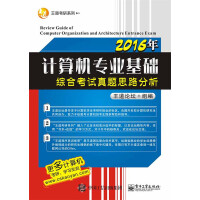 【二手书9成新】 2016年计算机专业基础综合考试真题思路分析 王道论坛 组编 电子工业出版社 97871212588
