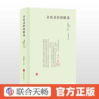 古刻名抄经眼录 江澄波 毛边书 苏州书林近八十年典籍流转之精粹 古籍类书籍