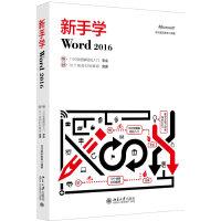 新手学Word 2016 北京大学出版社