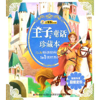 王子童话珍藏本(附光盘)